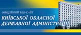 Київська обласна державна адміністраці